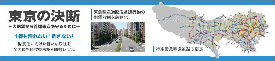 東京都耐震診断登録事務所(確認はこちら☝)